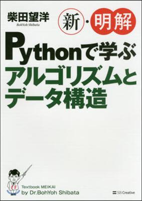 Pythonで學ぶアルゴリズムとデ-タ構造