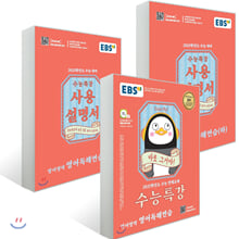 EBS 수능특강 영어독해연습 + 사용설명서 세트 (2020년)