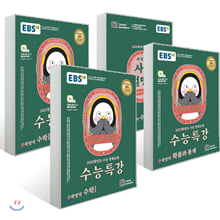 EBS 수능특강 수학 나형 + 사용설명서 세트 (2020년)