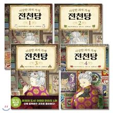 이상한 과자 가게 전천당 1~4권 세트 (전4권)