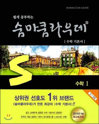 숨마쿰라우데 SUMMA CUM LAUDE 수학 1 (2017년용)