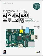 라즈베리 파이 프로그래밍
