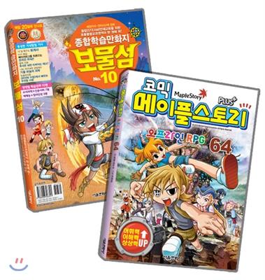 코믹 메이플스토리 오프라인 RPG 64 + 보물섬 10호 세트