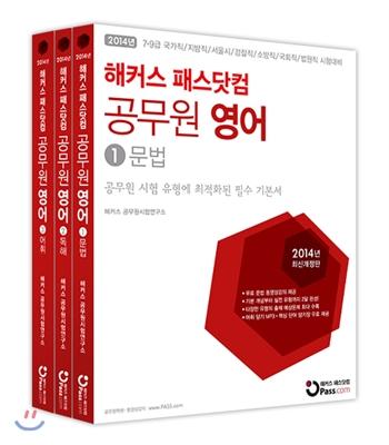 해커스 패스닷컴 공무원 영어 문법, 독해, 어휘