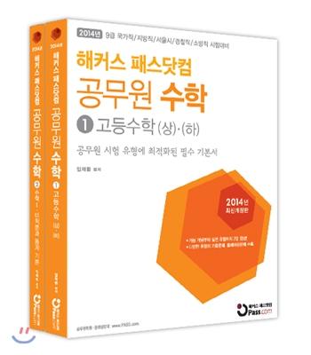 해커스 패스닷컴 공무원 수학 고등수학 상/하, 수학1/미적분과 통계 기본