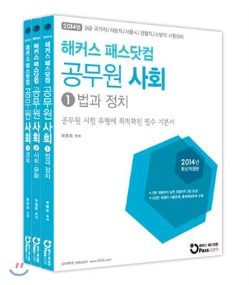 해커스 패스닷컴 공무원 사회(최영희)