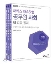 해커스 패스닷컴 공무원 사회(김종원, 김종국)