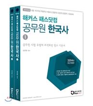 해커스 패스닷컴 공무원 한국사(김정현)