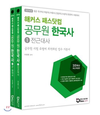 해커스 패스닷컴 공무원 한국사(라영환)