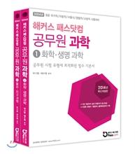 해커스 패스닷컴 공무원 과학 화학/생명과학, 물리/지구과학