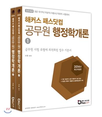 해커스 패스닷컴 공무원 행정학개론