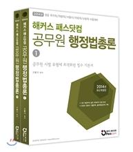 해커스 패스닷컴 공무원 행정법총론