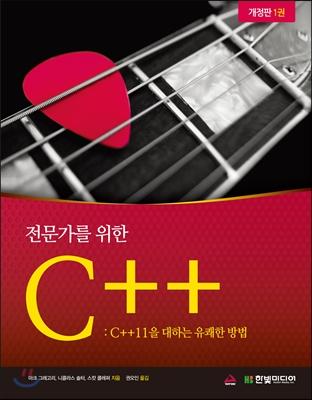 전문가를 위한 C++ 1