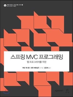 스프링 MVC 프로그래밍