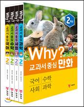Why? 교과서 중심 만화 2학년 세트
