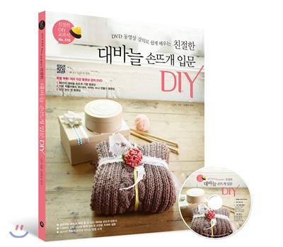 친절한 대바늘 손뜨개 입문 DIY