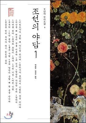 조선의 야담 1
