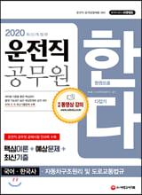 2020 운전직 공무원 한다! : 국어·한국사·자동차구조원리 및 도로교통법규
