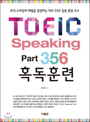 TOEIC Speaking Part 356 혹독훈련