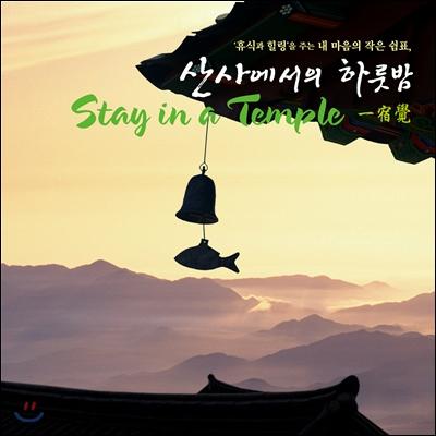 산사에서의 하룻밤 (템플스테이 음반): Stay In A Temple