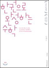 한완수 : 한권으로 완성하는 수학1 (2020년)