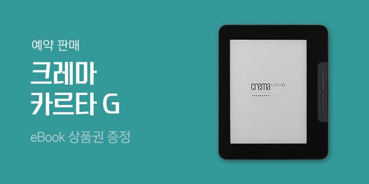 크레마 카르타G 예약 판매 시작!