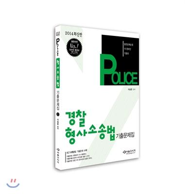 2014 POLICE 경찰 형사소송법 기출문제집