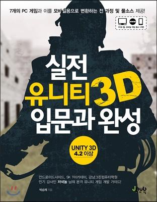 실전 유니티 3D 입문과 완성