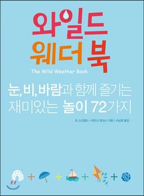 와일드 웨더북