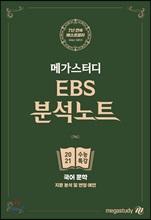 메가스터디 EBS 분석노트 수능특강 국어 문학