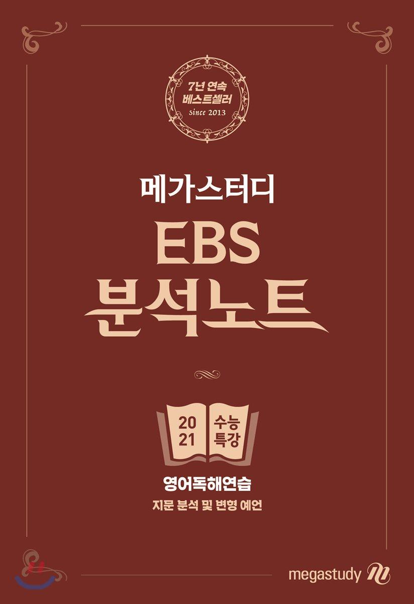 """Ë©""""가스터디 Ebs ˶""""석노트 ̈˜ëŠ¥íŠ¹ê°• ̘ì–´ë…해연습 Yes24"""
