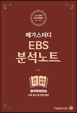 메가스터디 EBS 분석노트 수능특강 영어독해연습