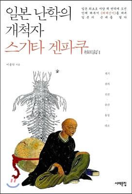 일본 난학의 개척자 스기타 겐파쿠