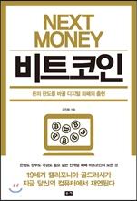 넥스트 머니 비트코인 NEXT MONEY BITCOIN