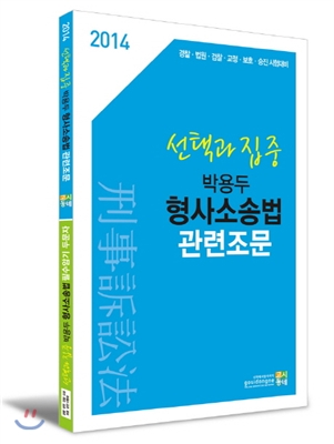 2014 선택과 집중 박용두 형사소송법 관련조문, 필수암기 두문자