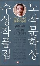 제13회 노작문학상 수상작품집