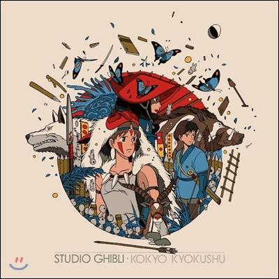 Studio Ghibli Kokyo Kyokushu (스튜디오 지브리 교향곡집)