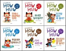 창의적 문제해결 수업 HowHow 하우하우 시리즈 1~6 세트