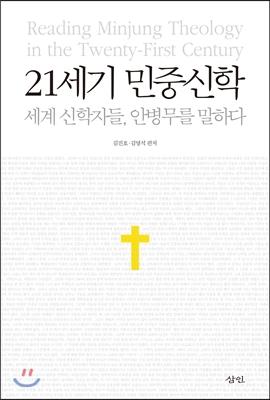 21세기 민중신학