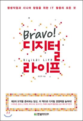 Bravo! 브라보 디지털 라이프