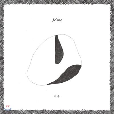 제쉬 (Je'she) - 마중