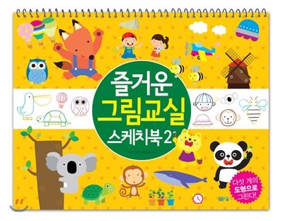 즐거운 그림교실 스케치북 2