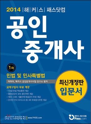 패스닷컴 공인중개사 입문서 1차 민법 및 민사특별법