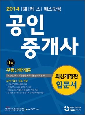 패스닷컴 공인중개사 입문서 1차 부동산학개론