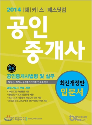 패스닷컴 공인중개사 입문서 2차 공인중개사법령 및 실무