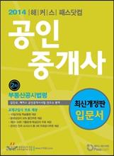 패스닷컴 공인중개사 입문서 2차 부동산공시법령