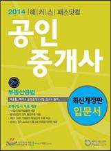 패스닷컴 공인중개사 입문서 2차 부동산공법