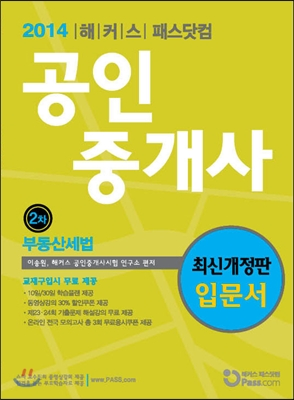패스닷컴 공인중개사 입문서 2차 부동산세법
