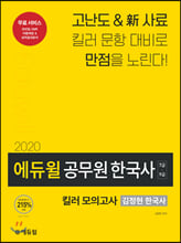 2020 에듀윌 공무원 한국사 킬러 모의고사
