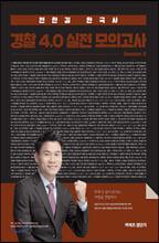 2020 전한길 한국사 경찰 4.0 실전모의고사 시즌 2